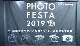 【OLYMPUS】OM-D E-M5 Mark IIIを体感! OLYMPUS PHOTOFESTA 2019 レポート