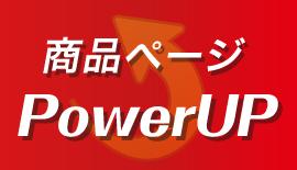 商品ページパワーアップ【7月31日号】