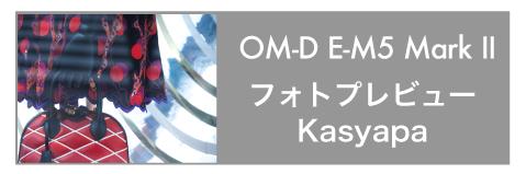 OM-D E-M5 Mark II Kasyapa