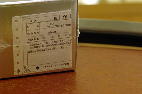 ライカ アポズミクロン75mmF2ASPH 6bit