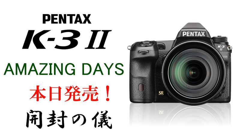 PENTAX (ペンタックス) K-3 II