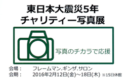 写真展のご案内  〜『東日本大震災5年 チャリティー写真展』〜