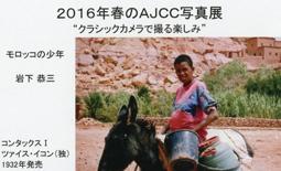 """写真展のご案内  〜『2016年 春のAJCC写真展 """"クラシックカメラで撮る楽しみ""""』〜"""