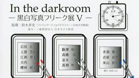 写真展のご案内 〜白黒写真フリーク展V 『In the darkroom』〜