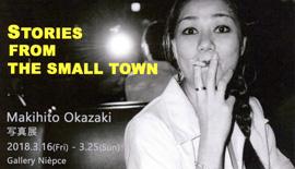 写真展のご案内 〜 Makihito Okazaki 写真展『STORIES FROM THE SMALL TOWN』