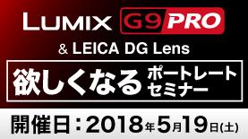 【Panasonic】LUMIX G9 PRO セミナー開催のご案内