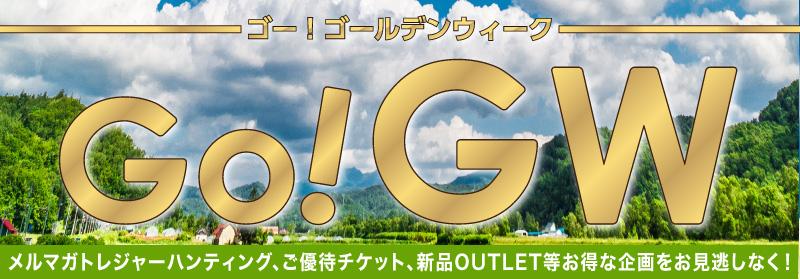 Go!GW