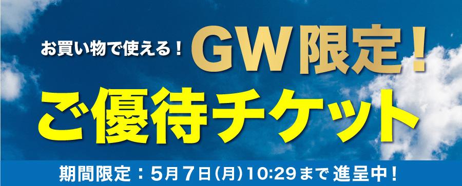 GW限定ご優待チケット