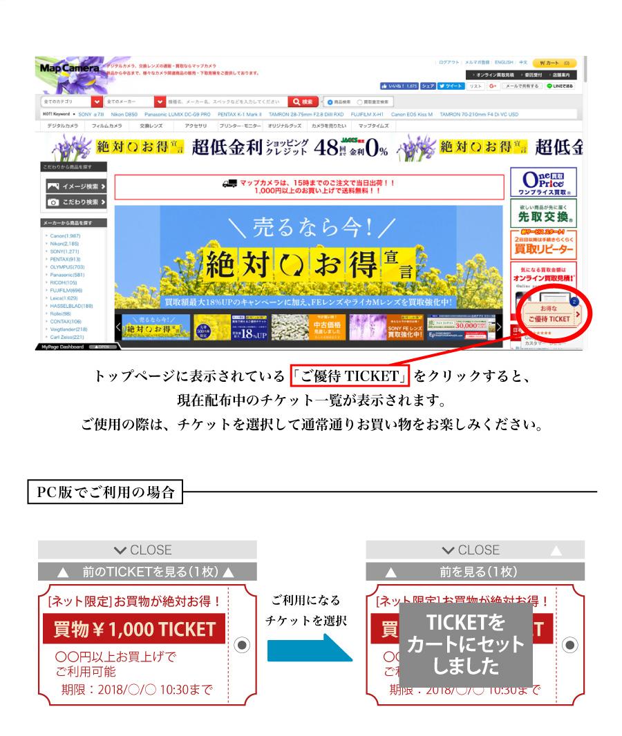 【ネット限定】ご優待チケット進呈!