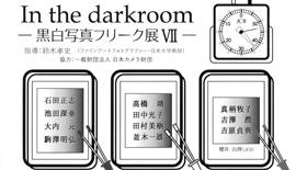 写真展のご案内 〜『In the darkroom - 黒白写真フリーク展 VII -』