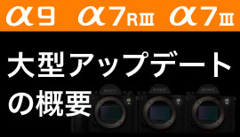 【SONY】大型アップデートの概要 〜α7RIII/ α7III〜