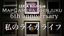 【Leica】私のライカライフ ~S~