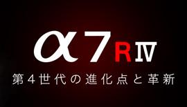 【SONY】α7R IV 第4世代の進化点と革新