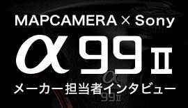 Sony  α99II インタビュー【Part 5】