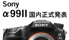 ついに国内正式発表!『SONY α99II』