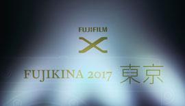 【FUJIFILM】FUJIKINA 2017 東京 見学レポート
