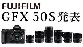 【FUJIFILM】中判デジタルミラーレスカメラ『 GFX 50S』正式発表