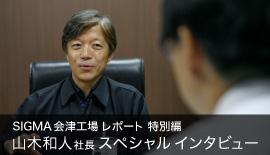 【SIGMA】 山木和人社長 スペシャルインタビュー <Part4>
