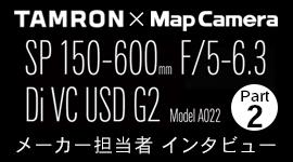 タムロン『SP 150-600mm Di VC USD G2 (Mode:A022)』インタビュー 【Part 2】