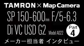 タムロン『SP 150-600mm Di VC USD G2 (Model:A022)』インタビュー 【Part 4】