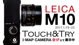 【Leica】本館B1FにてM10をお試しいただけます!