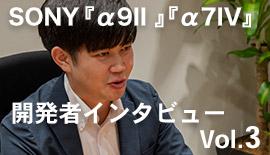SONY 『α9II 』『α7R IV』開発者インタビュー Vol.3