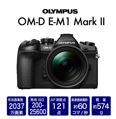 OLYMPUS (オリンパス) OM-D E-M1 Mark II