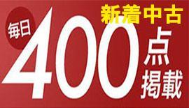 【毎日掲載!】新着中古400点!! 怒涛の400点掲載は本日が最終日!!