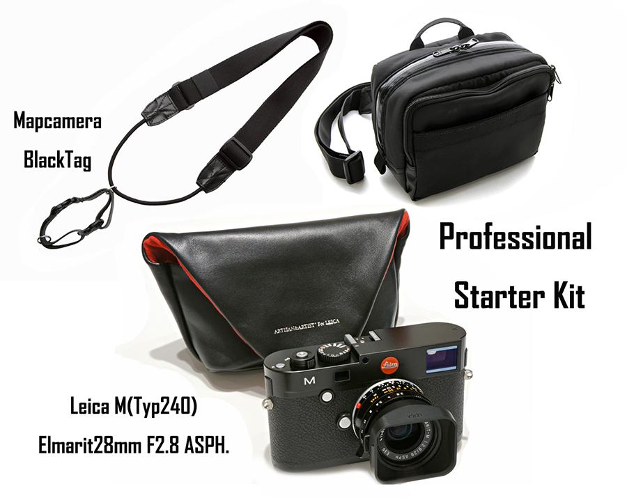 Leica M(Typ240)プロフェッショナル スターターセット