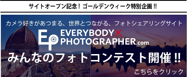 EVERYBODYxPHOTOGRAPHER.com エビフォトコン