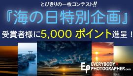 【エビフォト】海の日特別企画!とびきりの一枚コンテストがポイント5倍!