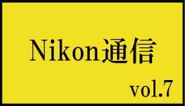 【Nikon】Nikon通信 vol.07