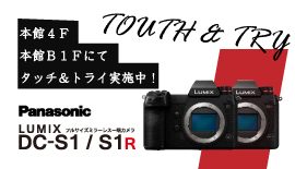 【Touch&Try The Mapcamera】Panasonic DC-S1 & S1R