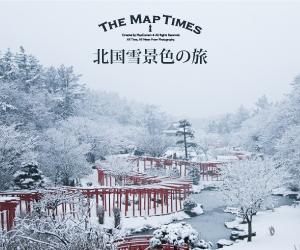 北国雪景色の旅