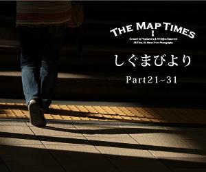 しぐまびより Part21~31