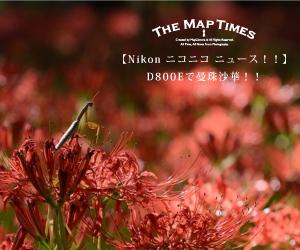 【Nikon ニコニコ ニュース!!】D800Eで曼珠沙華!!