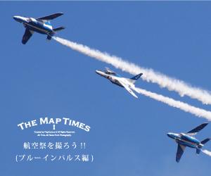 航空祭を撮ろう!!(ブルーインパルス編)