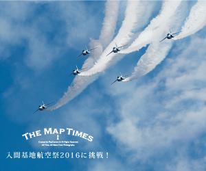 入間基地航空祭2016に挑戦!