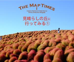 【FujiFilm】見晴らしの丘に行ってみる①