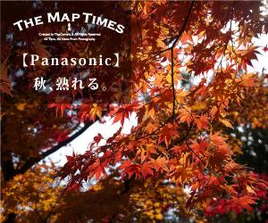 【Panasonic】秋、熟れる。