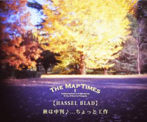 【HASSEL BLAD】秋は中判♪...ちょっと工作