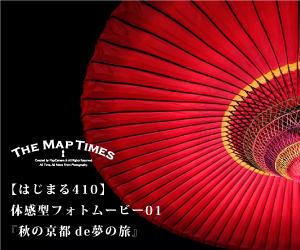 【はじまる410】体感型フォトムービー01『秋の京都de夢の旅』