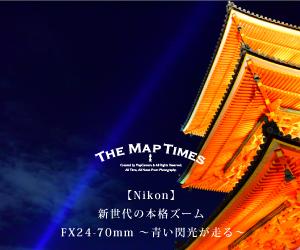 【Nikon】新世代の本格ズーム FX24-70mm ~青い閃光が走る~