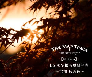 【Nikon】 D500で撮る風景写真 ?京都 秋の色