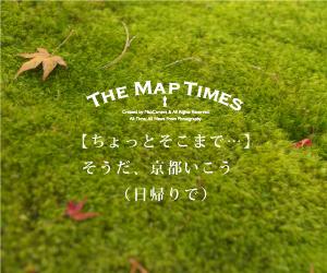 【ちょっとそこまで…】そうだ、京都いこう (日帰りで)