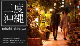 三度沖縄~mitabi,okinawa~