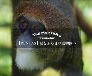 【PENTAX】 星をぶらさげ動物園へ