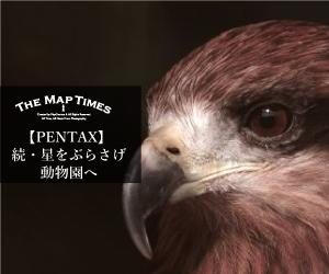 【PENTAX】 続・星をぶらさげ動物園へ