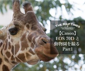 【Canon】EOS 70D と 動物園を撮る Part1