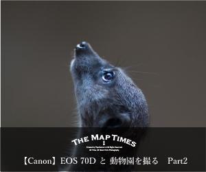 【Canon】EOS 70D と 動物園を撮る Part2